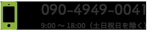 090-4949-0041 9:00~18:00(土日祝日を除く)